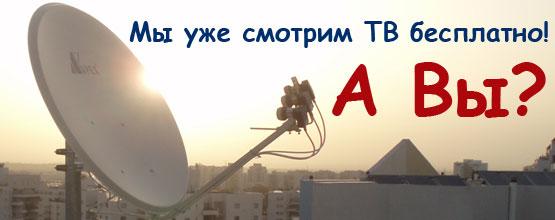 sat_antenna_banner